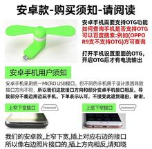 手机风扇 usb迷你小风扇随身便携手持插苹果安卓上的学生静音电扇