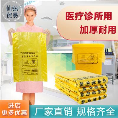 货源医疗垃圾袋 大号加厚黄色废物垃圾袋物业平口手提塑料袋厂家批发批发