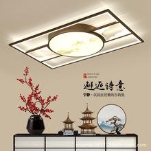新中式客厅吸顶灯餐厅卧室灯书房家用大气禅意灯饰创意简约铝材灯