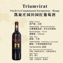 现货批发法国原瓶进口葡萄酒凯旋田园干红葡萄酒 法国进口红酒