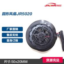 轴流风机JR5020 50mm静音风扇 应用于车载加湿器 换气座垫产品