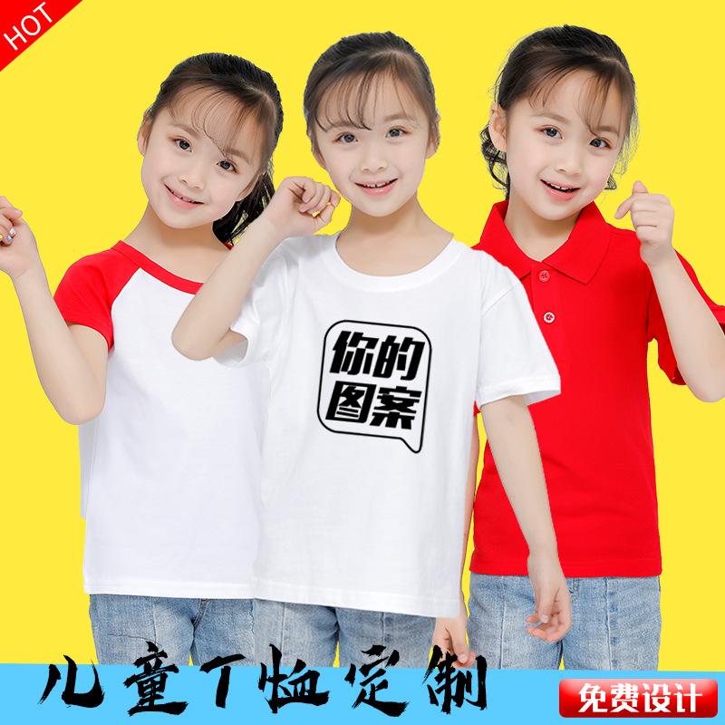 儿童T恤定制logo纯棉小学生幼儿园班服diy手绘短袖文化广告Polo衫