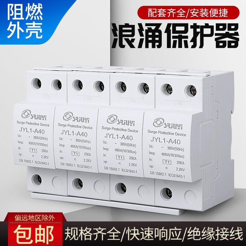 厂家直销 防雷一级浪涌保护器4p防雷浪涌保护器电涌保护器 包邮