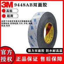 3m9448AB正品双面胶耐高温 强力无纺布基材黑色遮光工业双面胶带