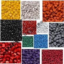 高浓度红橙黄绿蓝白紫黑色色母粒 PP/PE通用色母颗粒可调色可定制