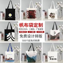 帆布袋定制广告帆布包定做logo棉布束口袋空白手提超市购物袋厂家