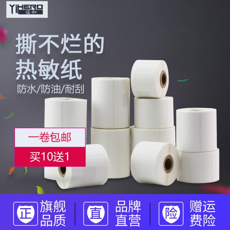 标签YP-1/20/80合成热敏谊和纸不干胶打印纸机型热敏纸珠宝价格谊