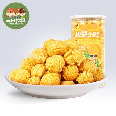 货源【三只松鼠_爆米花150g】零食小吃休闲食品膨化办公室玉米花批发