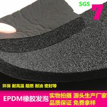 供应黑色EPDM橡胶密封条 空调机柜橡胶发泡长条 闭开孔阻燃慢回弹