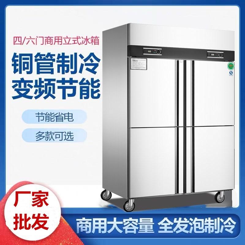 四门/六门双温明铜管高身雪柜商用 大容量制冷快立式厨房保鲜冷柜