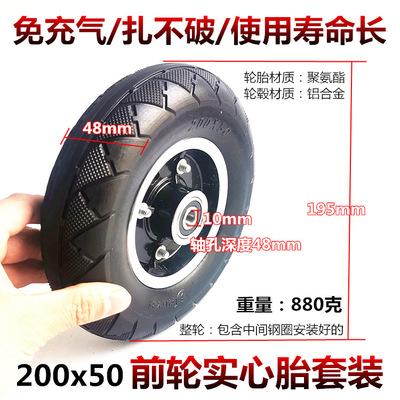 货源8寸迷你电动滑板车轮胎 200X50内外胎免充气防爆实心轮胎整轮配件批发