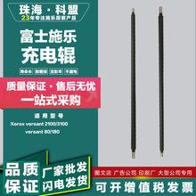 适用施乐V80充电辊 Versant 2100/3100,Versant 80/180原装品质