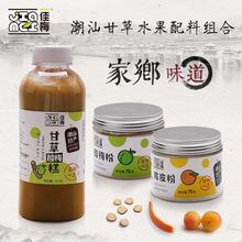 【佳梅】酸梅粉 拌水果捞甘草酸梅汁冲饮陈皮粉南姜粉 水果调味品