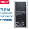 适用于三星note4手机电池 N910U N910C EB-BN910BBE电板跨境专供