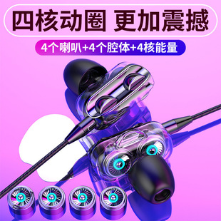 Explosive cross-border dual-motion coil headset quad-core wire-controlled subwoofer in-ear headset fever HIFI chicken headset