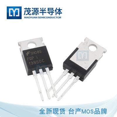货源茂源品牌  fqp13n50c 大芯片 TO-220 场效应管 500V 12.5A MOS管批发