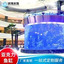 大型鱼缸定做酒店亚克力圆柱体观赏鱼缸商场大型展示鱼缸一条龙