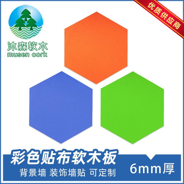彩色贴布软木板六边形带背胶墙贴6mm 照片墙办公留言板软木贴定制