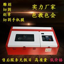 繪邦3020激光雕刻機小型亞克力手機激光切膜機立式電腦印章機器
