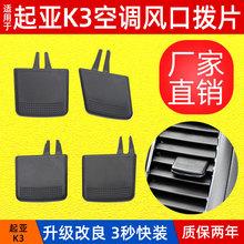 适用起亚K3空调出风口拨片卡子k3出风口卡扣配件汽车卡扣修理包