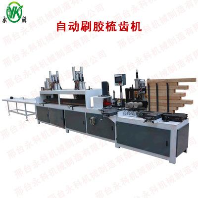 永科无限长接木机、集成材梳齿机、接木机胶水、接木机厂家直销