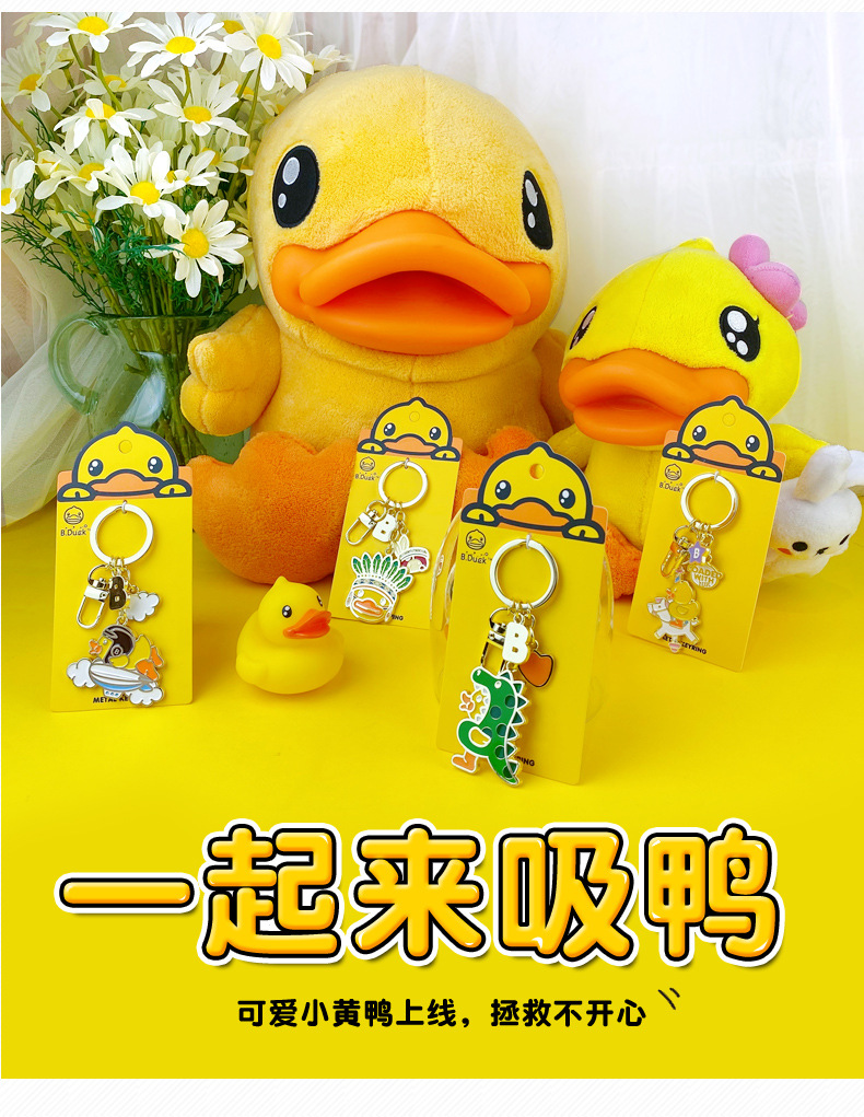 Duck Metal Little Yellow Duck Keychain Cartoon Cute Little Duck Key Chain Bag Pendant wholesale nihaojewelry NHBM220556