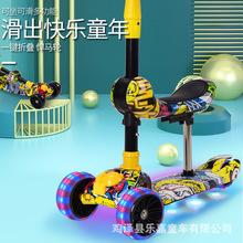 滑板车儿童新款2-6-8-12岁折叠音乐闪光升降三轮四轮男女孩滑滑车