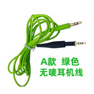 耳机线适用于爱科技AKG K450有无麦460480AUX音频线定制OEM升级