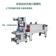 加工卷纸热收缩包装机 自动封切收缩机 PE膜热收缩包装机