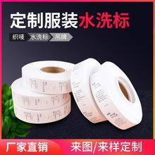 厂家定制服装水洗标定做 洗水唛 印唛布唛洗水标卷筒水洗标彩印
