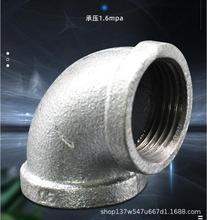 玛钢管件 燃气配件玛钢管件90度弯头 消防工程配件 镀锌管件