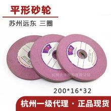 蘇州三圈 平形砂輪200*16*32 PA70K鉻剛玉陶瓷砂輪 平面磨床磨輪