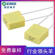 BOX電容 CL23X 102J63v P5 殼裝電容 MEC電容 超小型盒式電容器
