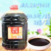 广东省包邮海天皇标鲜味汁10.5l/释怀餐饮超值大桶装鲜味酿造酱油