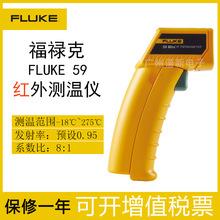 福祿克測溫儀Fluke59工業溫度計非接觸手持式紅外線測溫槍