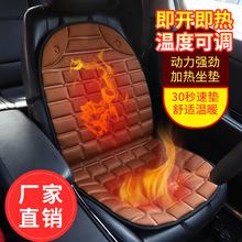 汽车加热坐垫12V带靠背车用前排车载电热座椅垫套秋冬季加热座垫