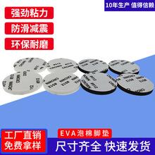 廠家直銷白色雙面膠 方形圓形eva泡沫膠 強力無痕512雙面泡棉膠