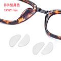D字型眼镜鼻托硅胶防滑鼻垫 板材眼镜配件太阳镜框架贴增高鼻托