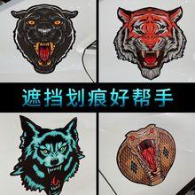 虎狼蛇豹头个性创意反光防水遮划痕汽车贴纸装饰不掉色摩托车身贴