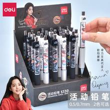 得力S330/S333自动铅笔0.7自动笔按压活动铅笔0.5mm自动铅笔
