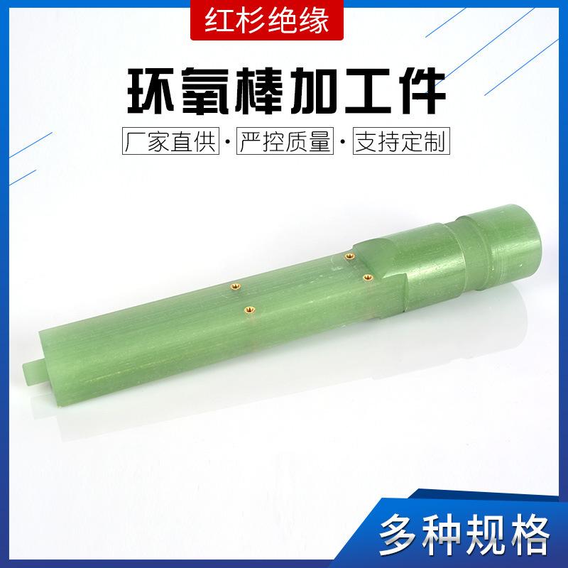 FR4玻纤板 环氧板 环氧树脂板 环氧棒 玻璃纤维棒 绝缘板 加工