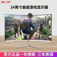 24寸曲面显示器 27寸 32寸144hz显示器  4k显示器  电脑显示器