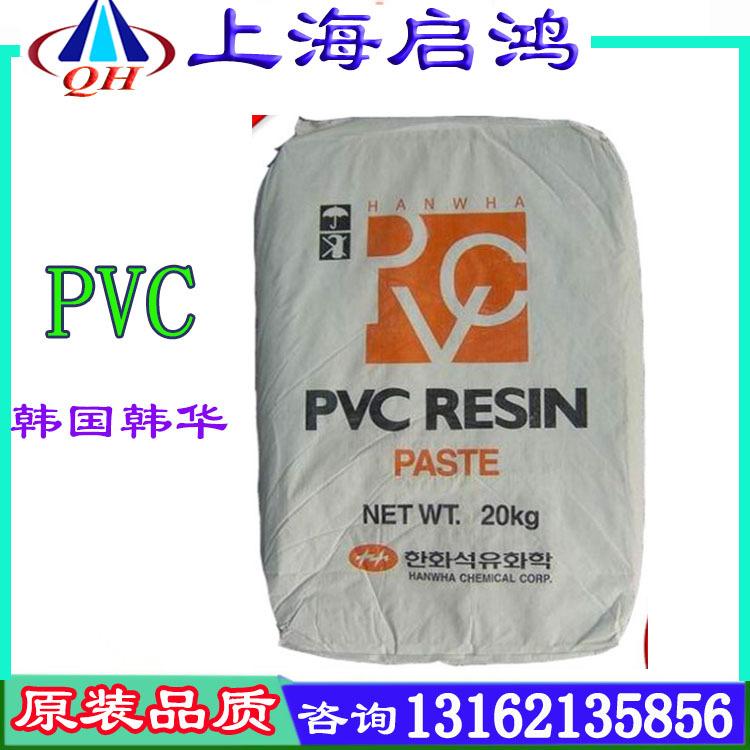 PVC 韩国韩华 HB-65 耐老化 高光泽 聚氯乙烯 PVC树脂原料