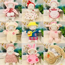 抖音同款小羊裙子bunnies 小坐羊玩偶衣服毛絨娃娃DIY服飾可替換