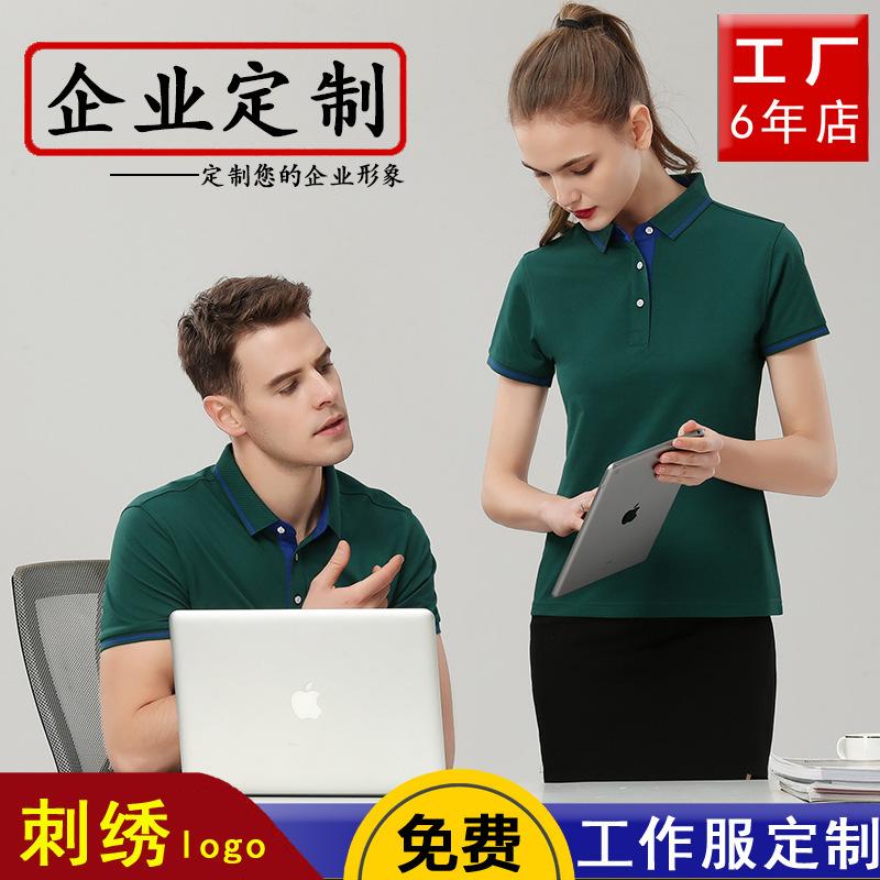 工作服T恤定制logo印字男POLO衫短袖廣告文化衫衣服工衣刺繡批發