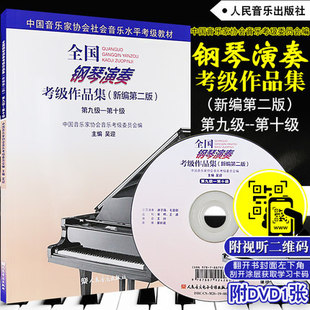 The new second edition of the National Piano Performance Examination Grade 9-10【Without disc with QR code】