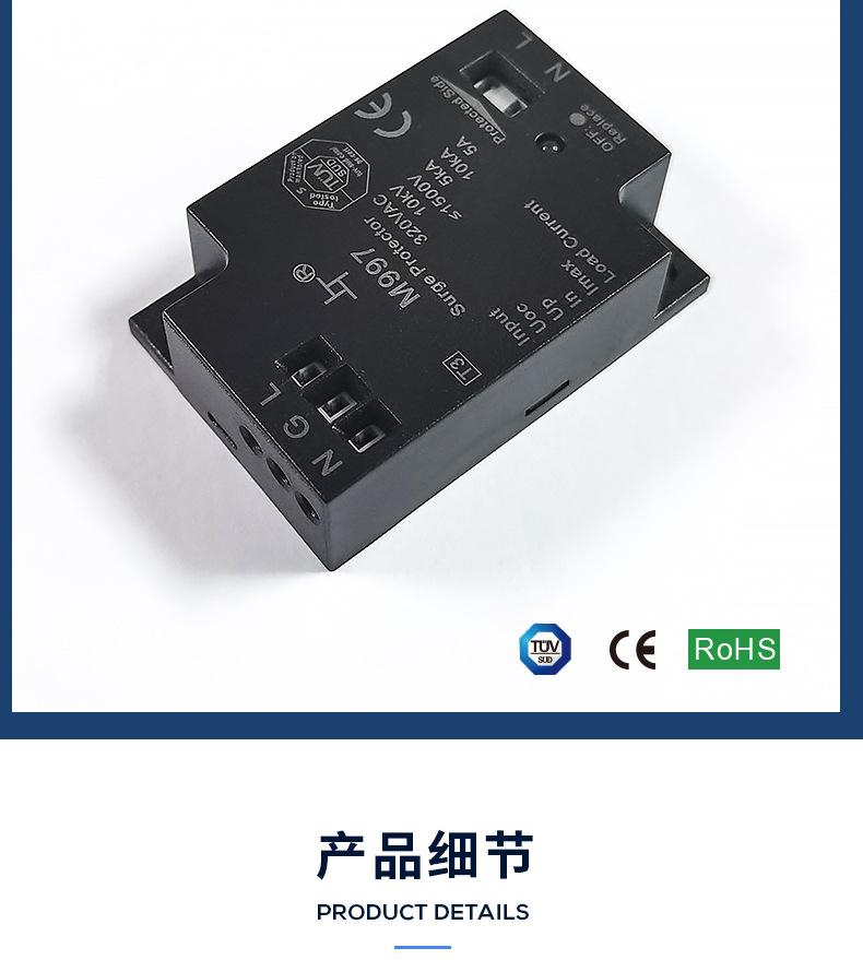 M997防雷器詳情5.jpg