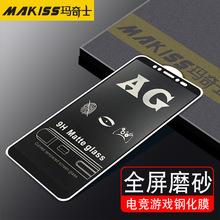 适用红米K30全屏磨砂钢化膜 红米K30Pro 红米K20适用玩游戏钢化膜