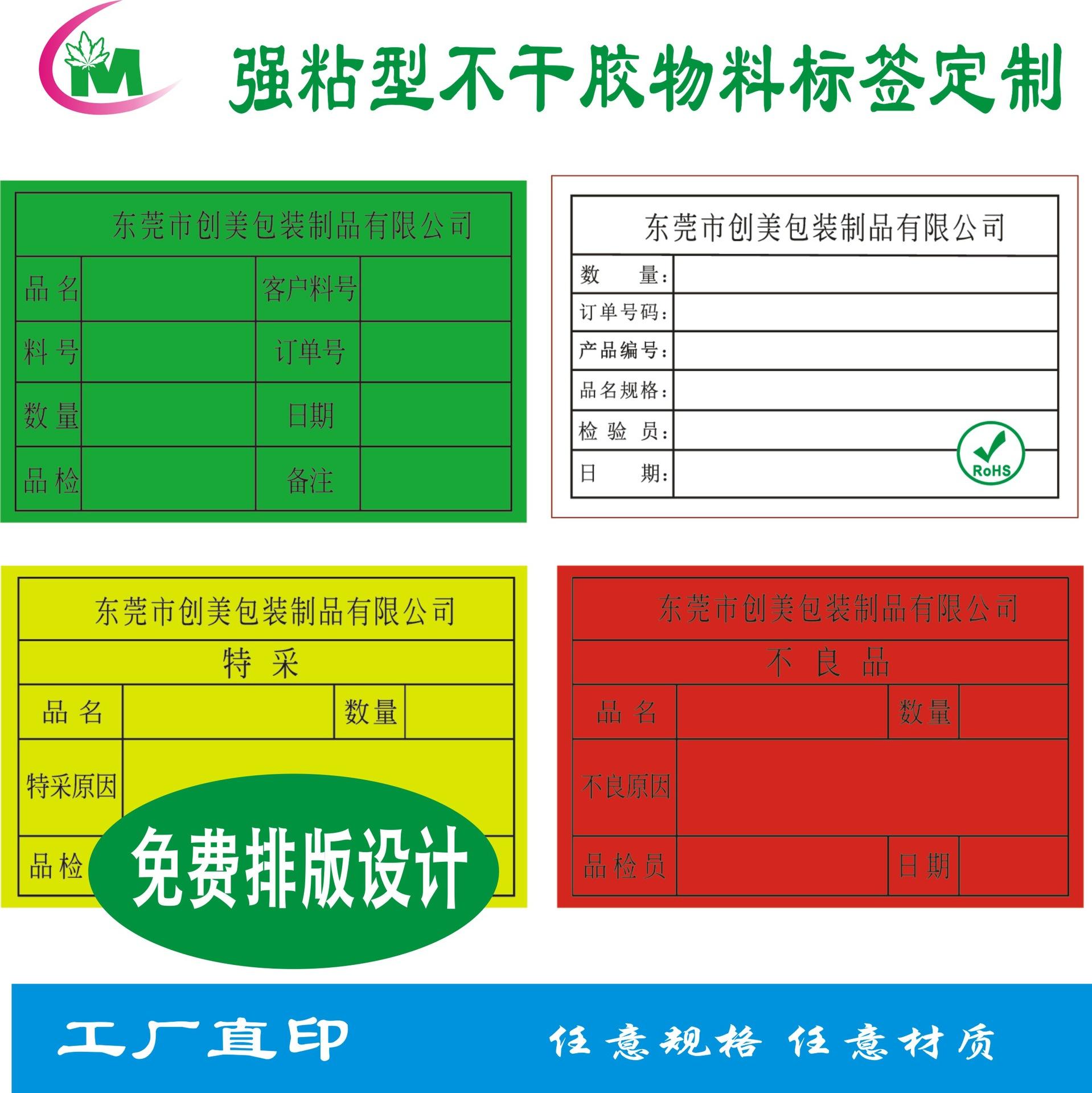 不干膠標簽定制 物料標簽黃色特采標簽綠色合格貼 紅色不良品標簽