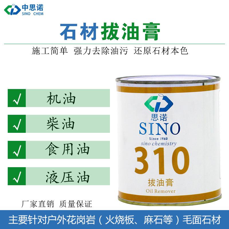 石材拔油膏思诺SINO-310花岗岩麻石机油柴油清洗剂强力地面除油膏
